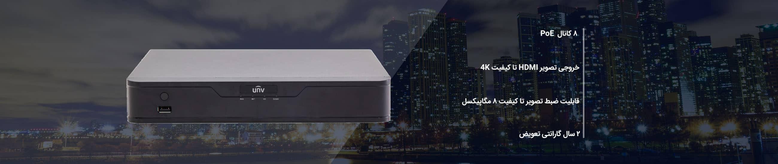 دستگاه ضبط تصویرتحت شبکه مدل NVR301-08-P8