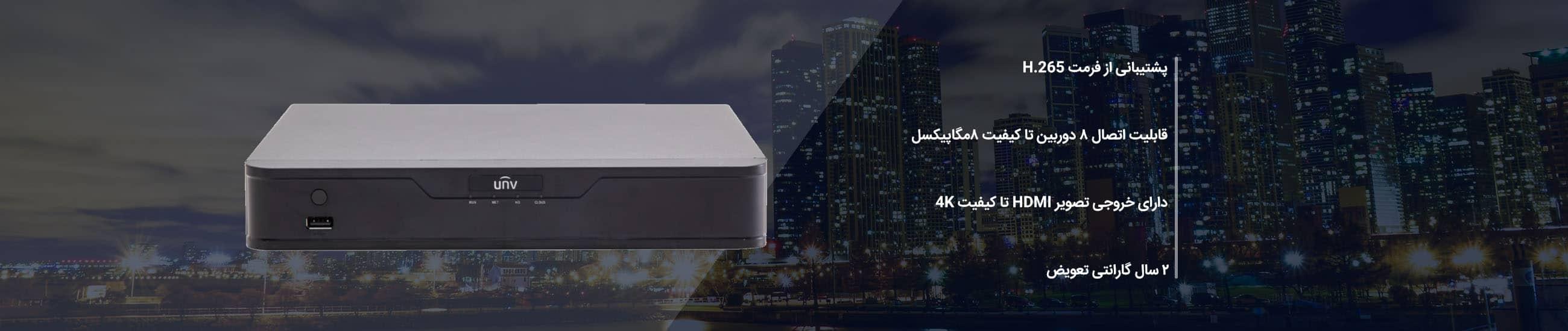 دستگاه ضبط تصویر تحت شبکه مدل NVR301-08E