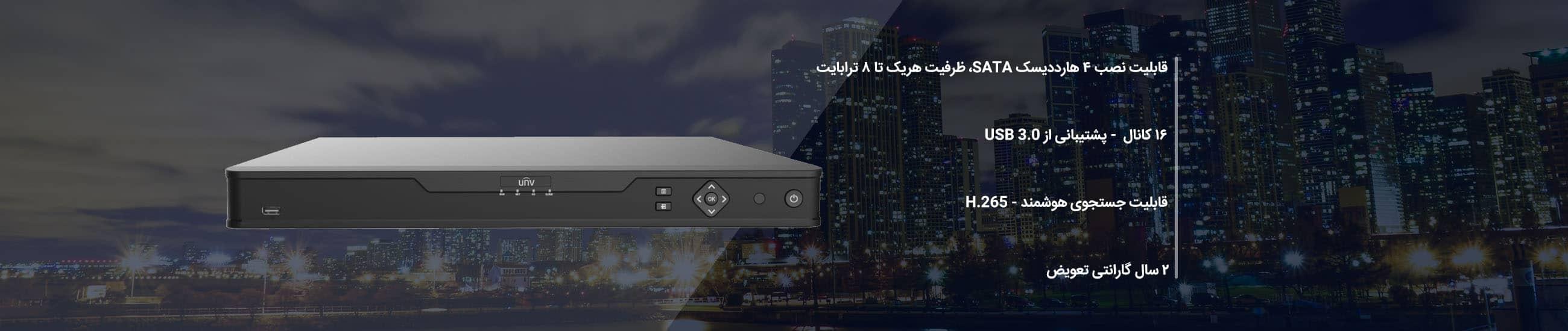 دستگاه ضبط تصویر تحت شبکه مدل NVR304-16E