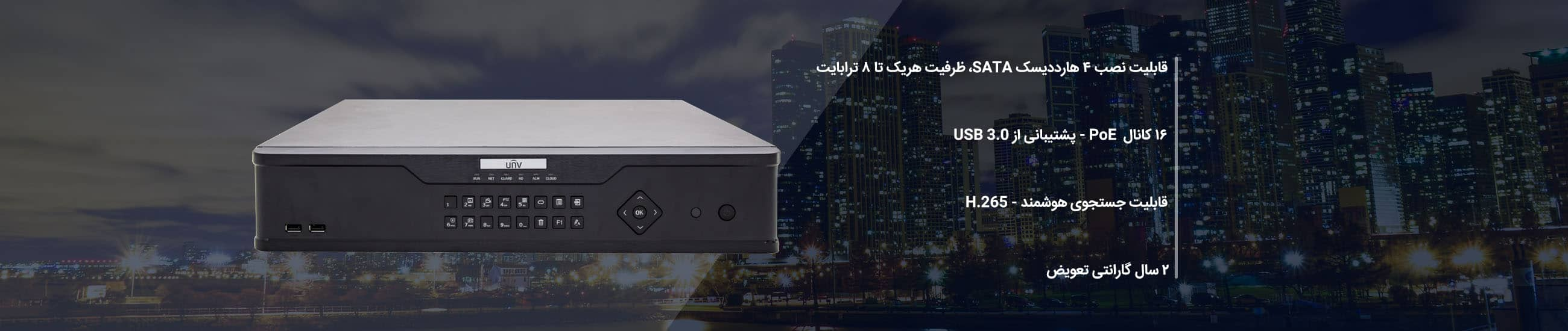 دستگاه ضبط تصویر تحت شبکه مدل NVR304-16EP