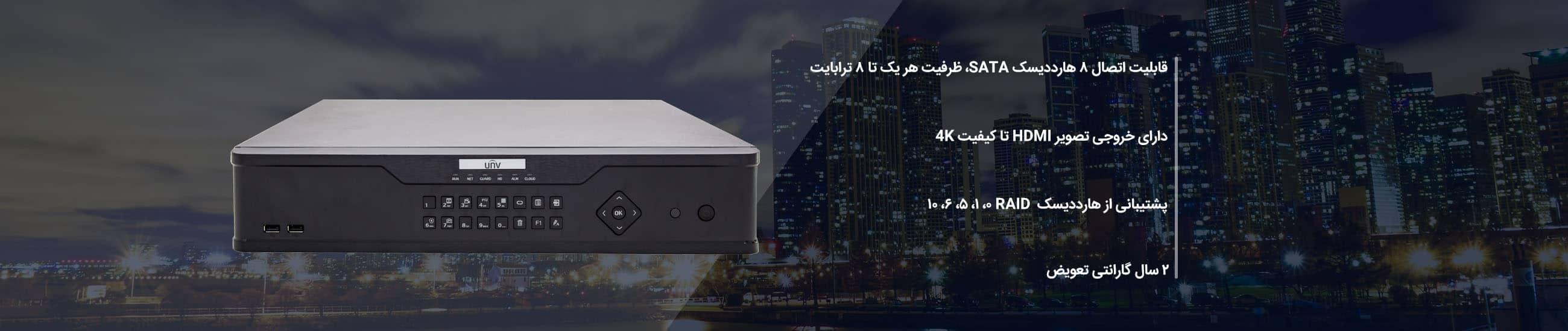 دستگاه ضبط تصویر تحت شبکه مدل NVR308-32E