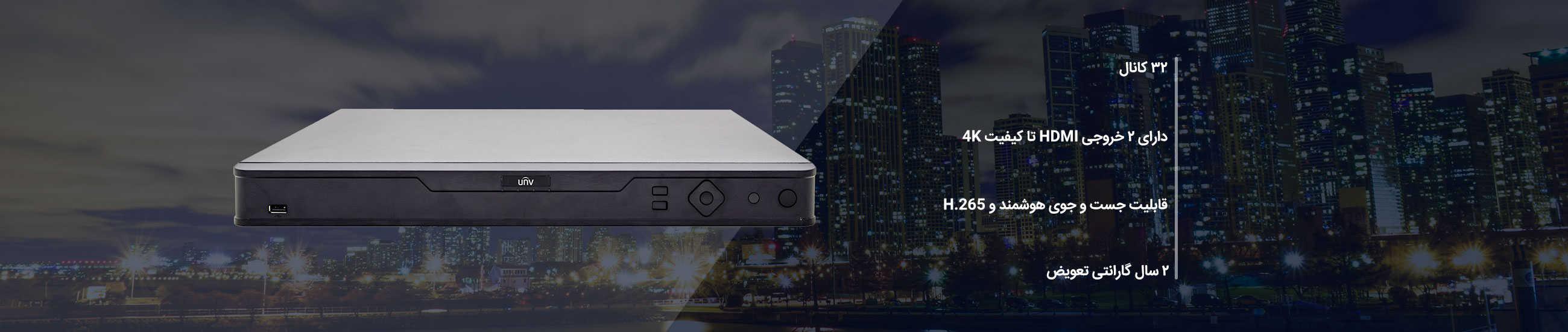 دستگاه ضبط تصاویر تحت شبکه NVR304-32E
