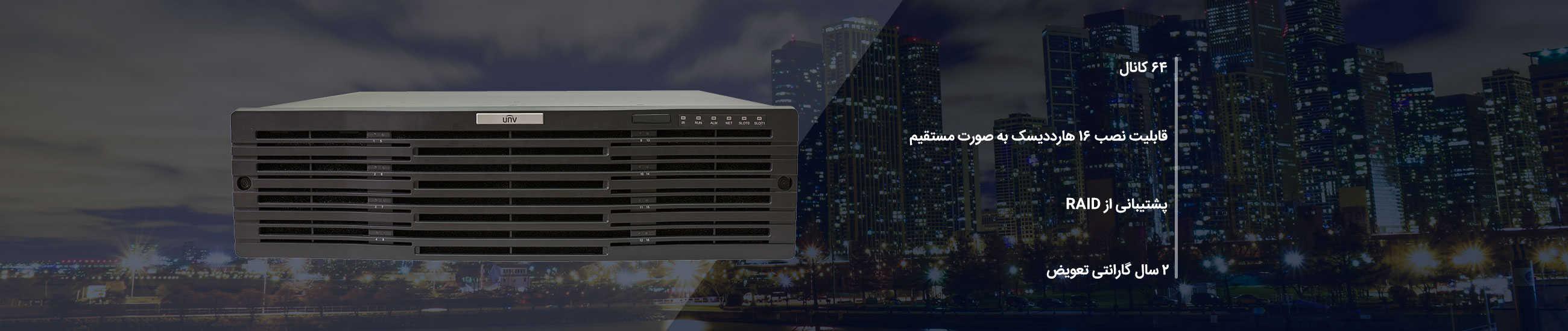 دستگاه ضبط تصاویر تحت شبکه NVR516-64