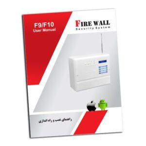دانلود دفترچه راهنما دزدگیر فایروال
