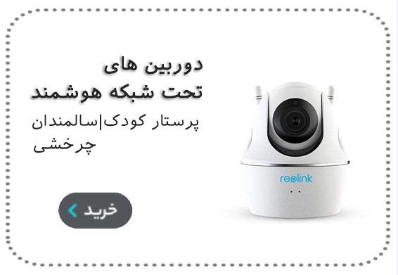 دوربین های چرخشی داخلی
