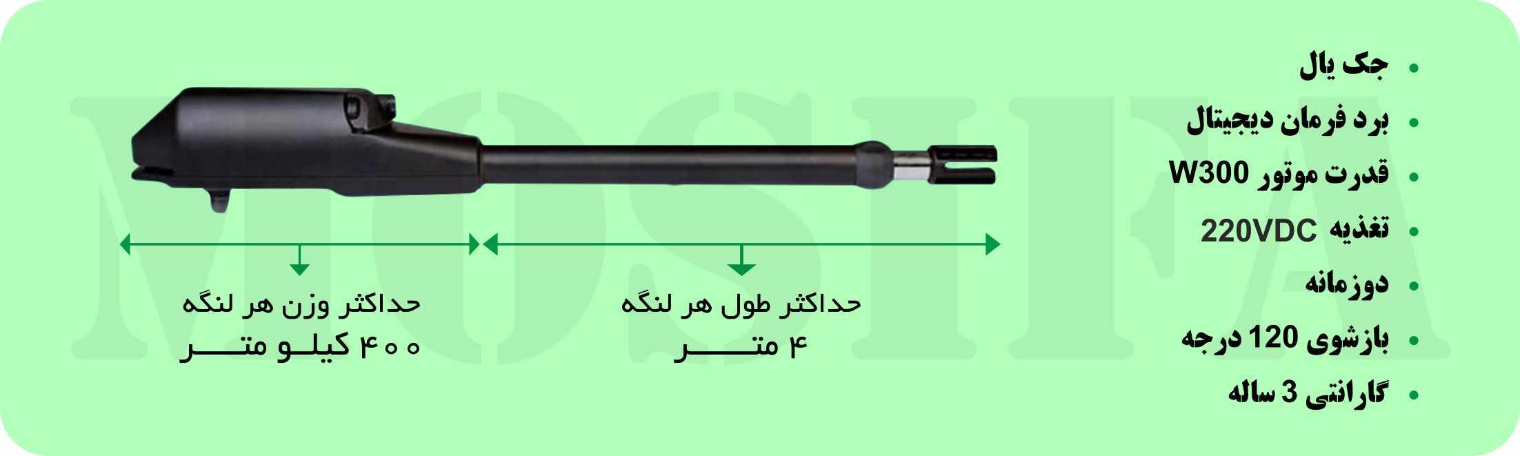 جک بازویی یال مدل YAAL X1 قدرت ۴۰۰KG