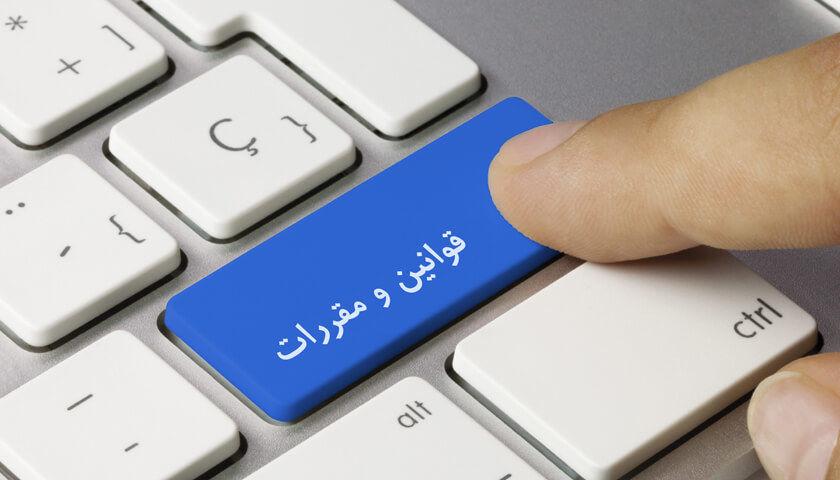 شرایط و قوانین موصیفا و حریم خصوصی کاربران موصیفا